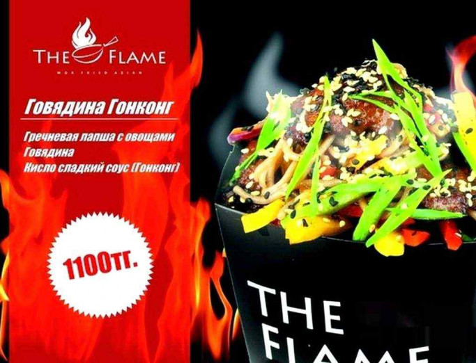 The Flame, фото 4