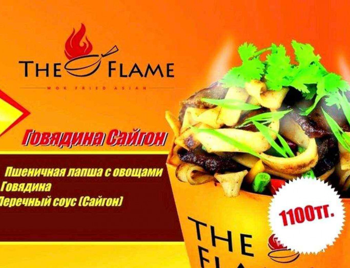 The Flame, фото 8