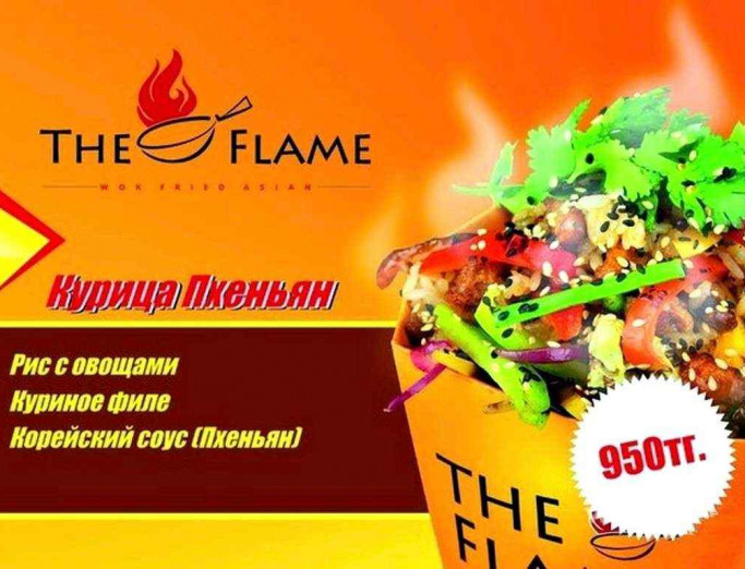 The Flame, фото 10