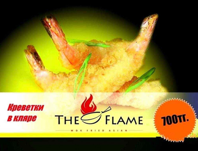 The Flame, фото 7