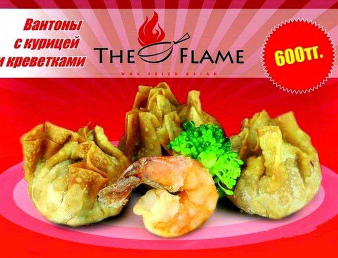 The Flame, фото 1