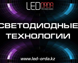 LED Display (ЛЕД ЭКРАН)