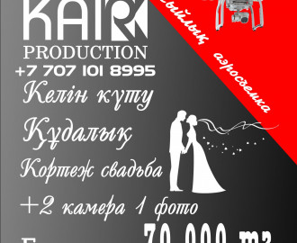 Фото Видео студия KAIR PRODUCTION