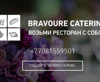 BRAVOURE CATERING