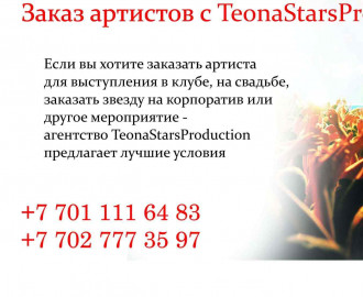 TeonaStarsProduction